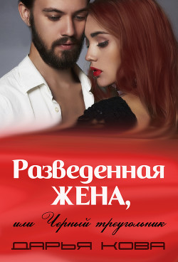 Разведенная жена или черный треугольник - Кова Дарья