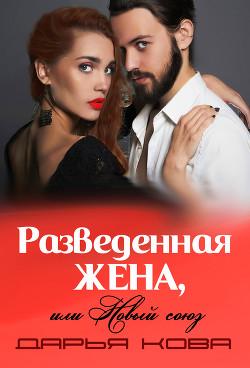 Разведенная жена или новый союз (фрагмент) - Кова Дарья