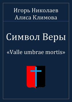 Символ Веры (СИ) - Николаев Игорь Игоревич