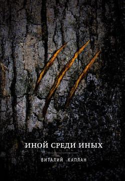 Иной среди Иных - Каплан Виталий Маркович