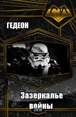 """Зазеркалье войны (СИ) - """"Гедеон"""""""