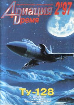 Авиация и Время 1997 № 2 (22) - Коллектив авторов