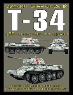 Т-34 в 3D — во всех проекциях и деталях - Барятинский Михаил Борисович