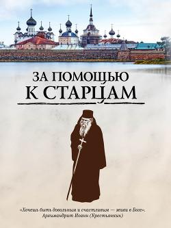 За помощью к старцам - Булгакова Ирина