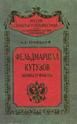 Читать книгу Фельдмаршал Кутозов. Мифы и факты