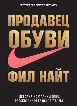 Продавец обуви. История компании Nike, рассказанная ее основателем - Найт Фил