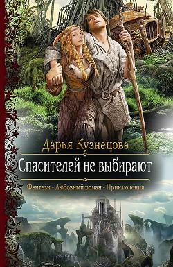 Спасителей не выбирают (СИ) - Кузнецова Дарья Андреевна