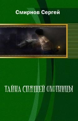 Тайна Спящей Охотницы (СИ) - Смирнов Сергей Анатольевич