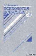 Психология искусства - Выготский Лев Семенович