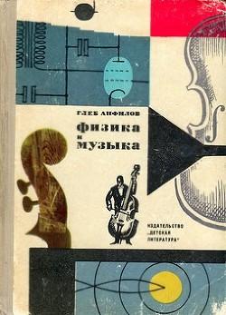 Физика и музыка - Анфилов Глеб Борисович