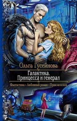 Галактика. Принцесса и генерал - Гусейнова Ольга