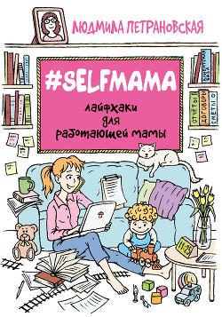 #Selfmama. Лайфхаки для работающей мамы - Петрановская Людмила Владимировна