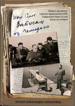 Записки из чемодана Тайные дневники первого председателя КГБ, найденные через 25 лет после его с - Серов Иван Александрович
