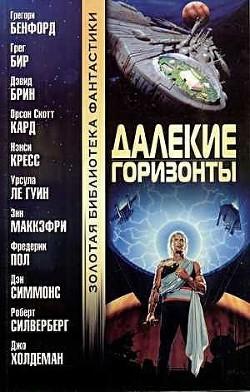 Далекие горизонты (сборник) - Холдеман Джо