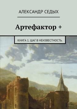 Артефактор (СИ) - Седых Александр Иванович