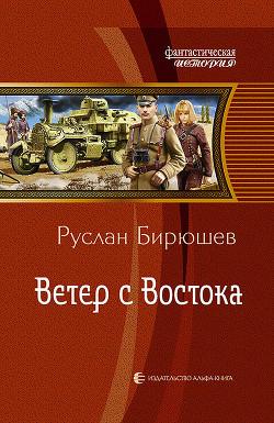 Ветер с Востока (СИ) - Бирюшев Руслан