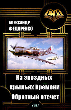 На звездных крыльях Времени... Обратный Отсчет. (СИ) - Федоренко Александр Владимирович