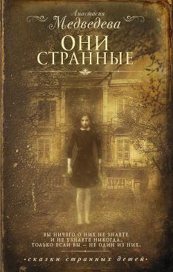 """Они странные - Медведева Анастасия """"Стейша"""""""