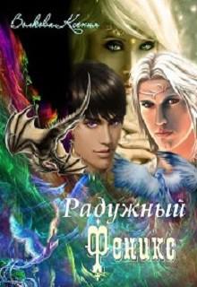 Радужный Феникс (СИ) - Волкова Ксения
