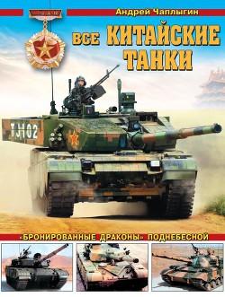 Все китайские танки «Бронированные драконы» Поднебесной - Чаплыгин Андрей