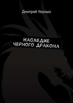 Фатум. Наследие черного дракона (СИ) - Черных Дмитрий Евгеньевич