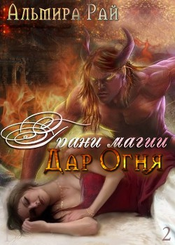 Грани магии. Дар Огня (СИ) - Рай Ангелина