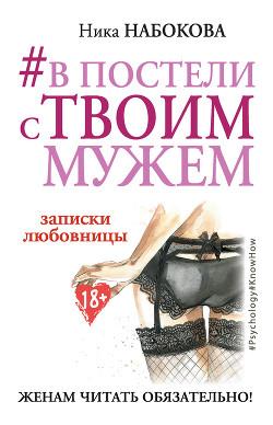 #В постели с твоим мужем. Записки любовницы. Женам читать обязательно! - Набокова Ника