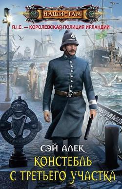 Констебль с третьего участка (СИ) - Герасимов Алексей