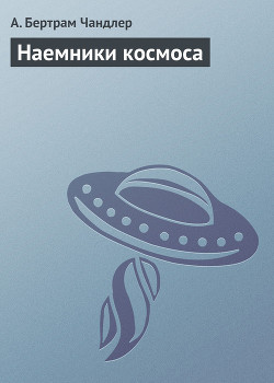 Наемники космоса - Чандлер (Чендлер) Бертрам