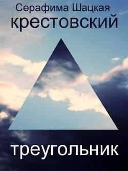 Крестовский треугольник - Шацкая Серафима