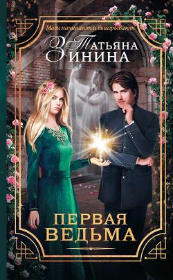 Первая ведьма - Зинина Татьяна