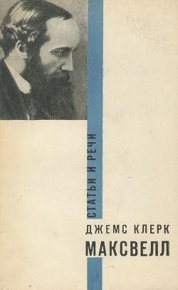 Статьи и речи - Максвелл Джеймс Клерк