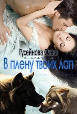 В плену твоих лап (СИ) - Гусейнова Ольга