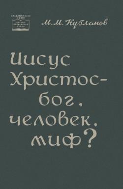 Иисус Христос — бог, человек, миф? - Кубланов Михаил Моисеевич