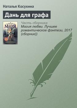 Дань для графа - Косухина Наталья Викторовна