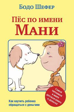 Пёс по имени Мани - Шефер Бодо