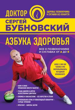 Азбука здоровья. Все о позвоночнике и суставах от А до Я - Бубновский Сергей Михайлович