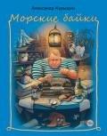 Морские байки - Курышин Александр Владимирович