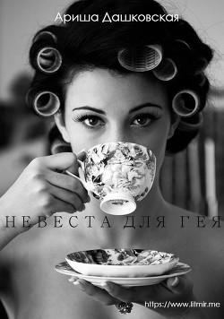 Невеста для гея (СИ) - Дашковская Ариша