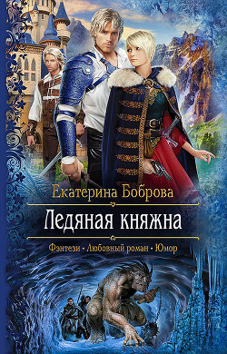 Ледяная княжна - Боброва Екатерина Александровна