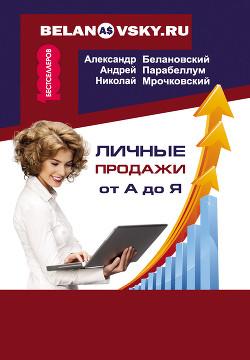 Личные продажи от А до Я - Мрочковский Николай Сергеевич