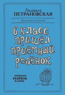 В класс пришел приемный ребенок - Петрановская Людмила Владимировна