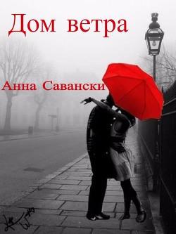 Дом Ветра (СИ) - Савански Анна