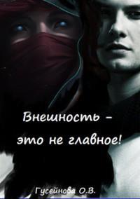 Внешность - это не главное! (СИ) - Гусейнова Ольга