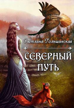 Северный путь (СИ) - Гольшанская Светлана