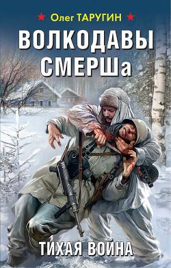 Волкодавы СМЕРШа. Тихая война - Таругин Олег Витальевич
