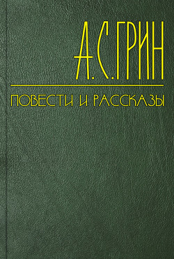 Голос и глаз - Грин Александр Степанович