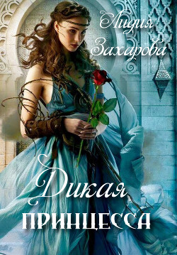 Дикая принцесса (СИ) - Захарова Лидия