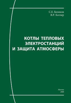 Котлы тепловых электростанций и защита атмосферы - Котлер Владлен Романович