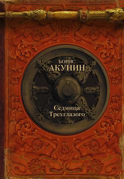 Седмица Трехглазого (сборник) - Акунин Борис